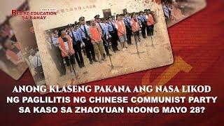 """""""Red Re-Education sa Bahay"""" - Anong Klaseng Pakana ang Nasa Likod ng Paglilitis ng Chinese Communist Party sa Kaso sa Zhaoyuan noong Mayo 28? (Clip 2/7)"""