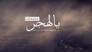 يالهجر مانبغاك - غريب ال مخلص (Exclusive) | 2018