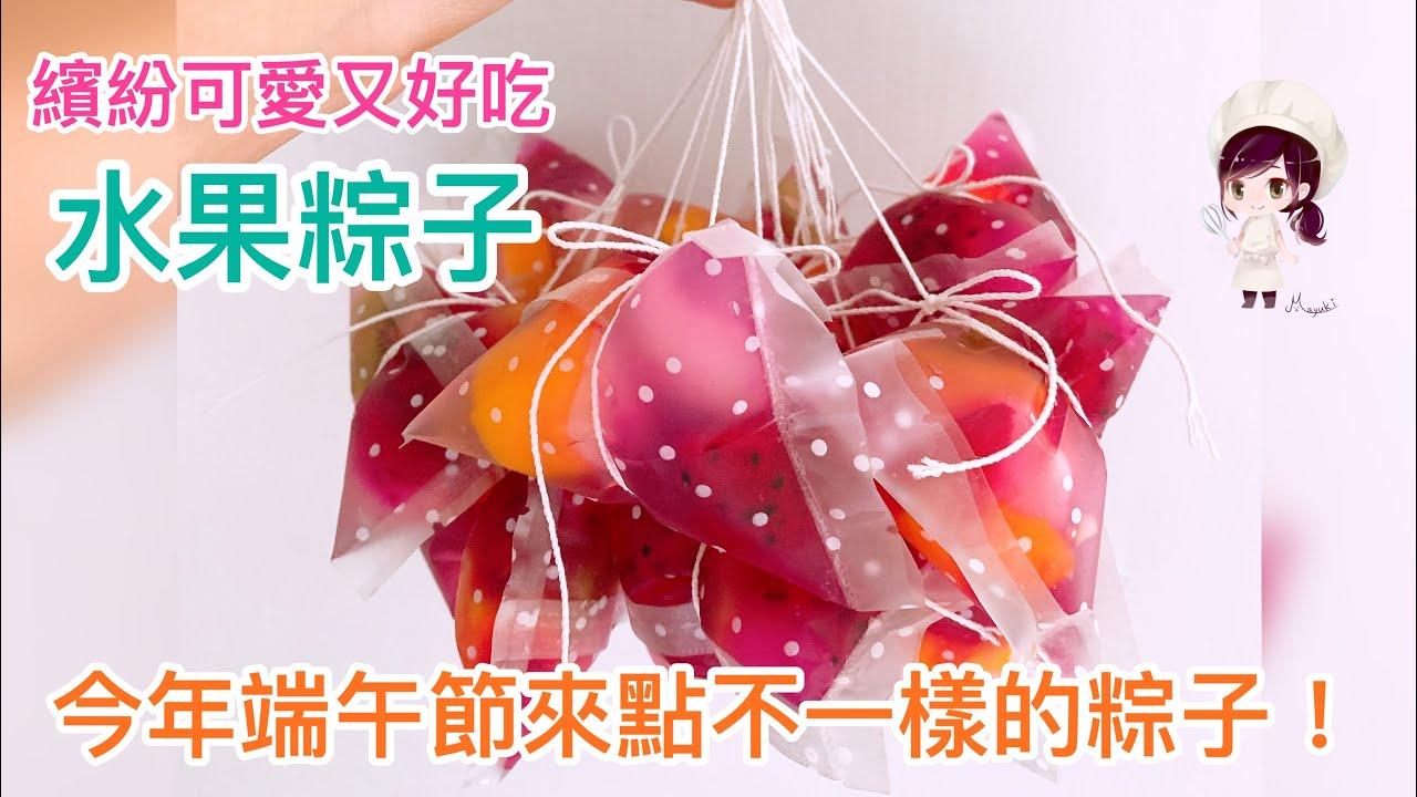 端午水果粽子❤️ 今年端午節來點不一樣的粽子