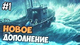 Fallout 4 Far Harbor прохождение на русском - НОВОЕ ДОПОЛНЕНИЕ