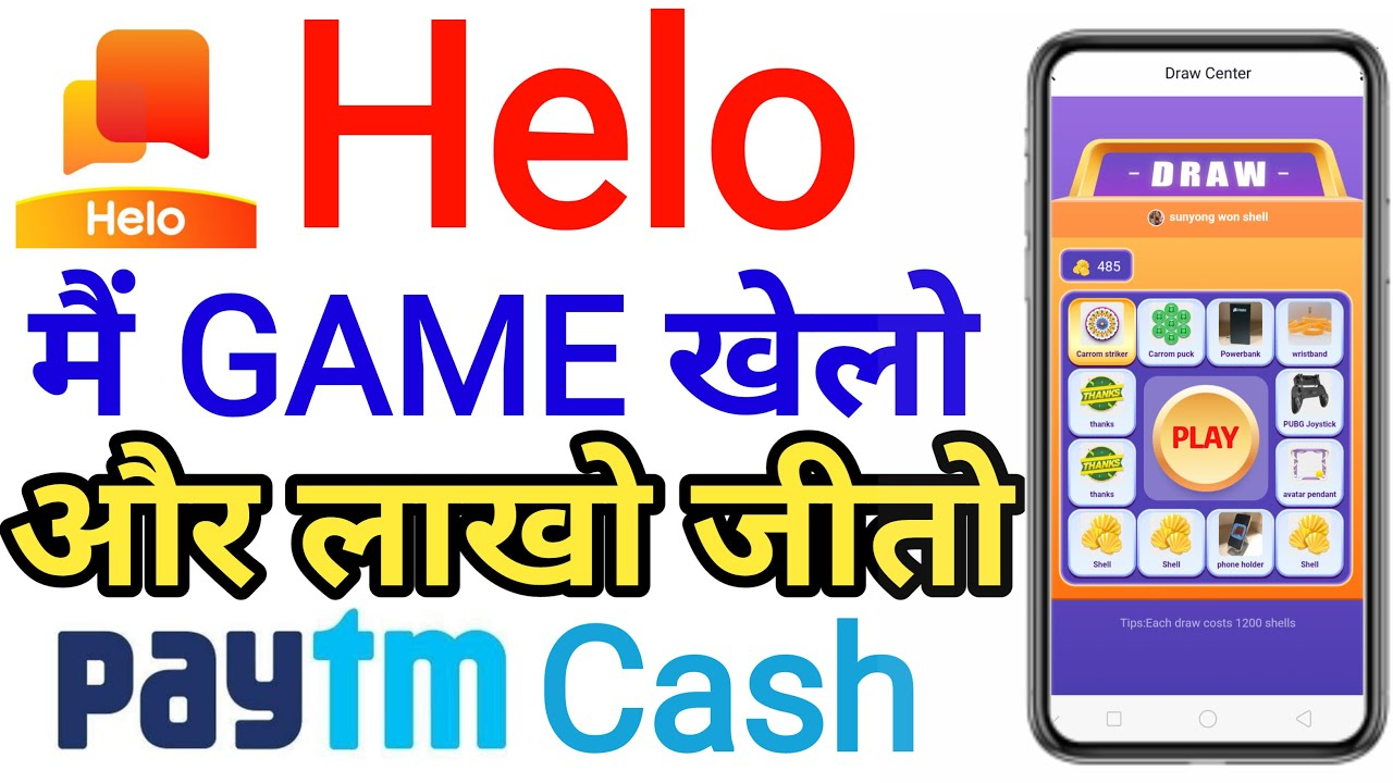 Helo game offer  | Helo new hame trick | Helo game earning | Helo ludo| Helo cricket