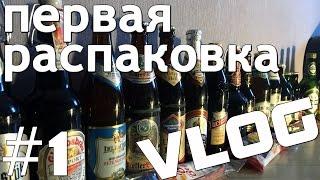 #1: Посылка от Ниндзи. Доставка пива из Германии.(Другие интересные видео вы можете найти на нашем канале: http://vid.io/xoOz., 2016-02-13T23:08:09.000Z)