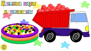 Самосвалы и цветные шары в бассейне! Развивающий мультик для самых маленьких