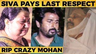 கண் கலங்க வைக்கும் காட்சிகள் - Celebrities Pay Last Respects to Crazy Mohan #RIP