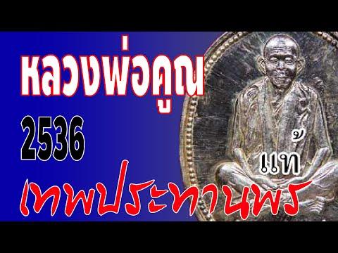 หลวงพ่อคูณ เหรียญรูปไข่ เทพประทานพร 2536 | ชี้ ตำหนิเหรียญ ของแท้ ราคาเช่าบูชา เทพประทานพร