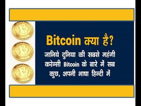 What is Bitcoin ? What is Digital Currency in Hindi 2017