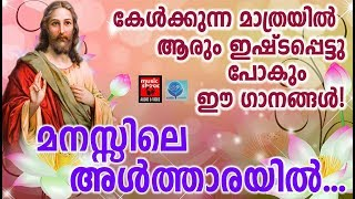 Manasile Altharayil # Christian Devotional Songs Malayalam 2018 # Superhit Christian Songs