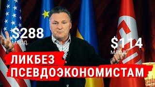 Gambar cover Ликбез псевдоэкономистам. 5% идеальный налог для Украины. Партия 5.10