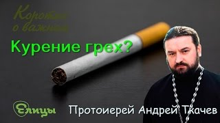 Курение грех? А если иногда покурить? о. Андрей Ткачев