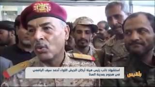 شاهد .. تقرير قناة بلقيس عن الشهيد اللواء أحمد سيف اليافعي نائب رئيس هيئة الأركان