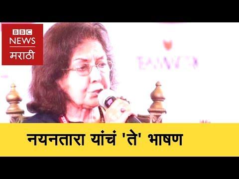 Nayantara Sahgal's complete speech read out : नयनतारा सहगल यांच 'ते' संपूर्ण भाषण मराठीत
