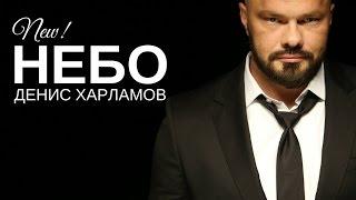 Смотреть клип Денис Харламов - Небо