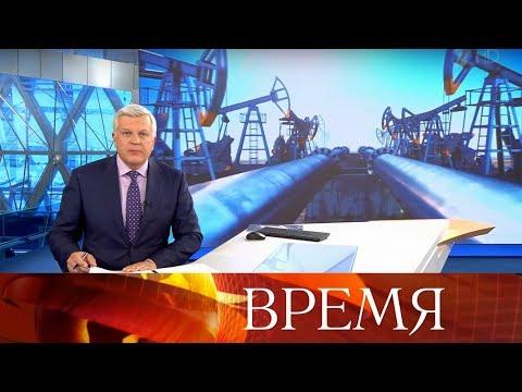 """Выпуск программы """"Время"""" в 21:00 от 15.09.2019"""