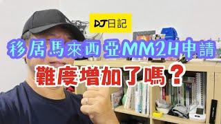 234(字幕)【MM2H申請條件困難了嗎?】DJ日记mm2h生活