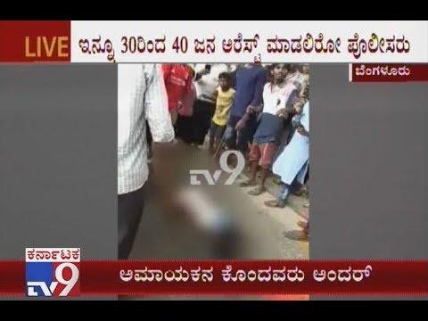 Cops Arrests 4 Men Who Killed Innocent Man Alleging As Child Trafficker In Chamarajpet