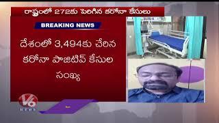 రాష్ట్రంలో 272 పెరిగిన కరోనా పాజిటివ్ కేసులు  Telugu News