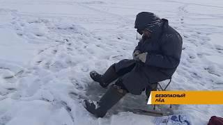 Безопасный лёд