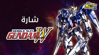 اغنية أجنحة الكاندام - سبيس تون 🎵 Mobile Suit Gundam Wing Intro - Spacetoon