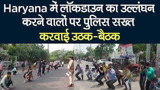 Coronavirus update: Haryana Police punishes the people breaking the Covid-19 protocols