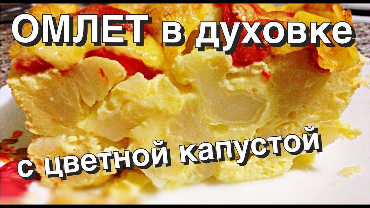 омлет в духовке с цветной капустой
