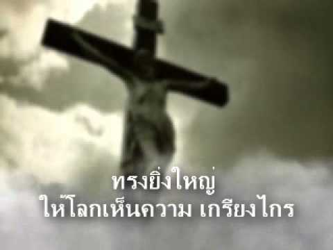 How Great Is Our God (THAI)