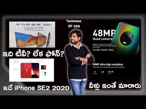 Technews Telugu,Huawei Smart Tv ,Infinix Note 7,Iphone Se2 2020 || In Telugu ||