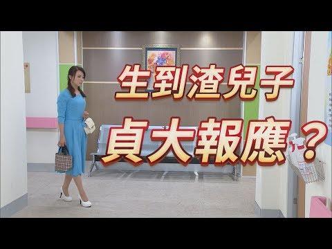 《亮點爆爆》大時代 EP250 生到渣兒子  貞大報應?