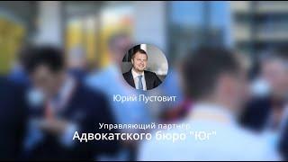 Юрий Пустовит. Юридический форум Юга России 2021