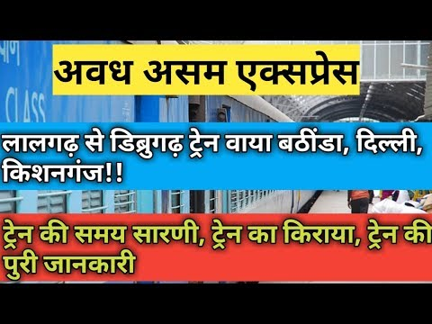 (hindi)अवध-असम-एक्सप्रेस!!-15910!!-avadh-assam-express!!-lalgarh-to-dibrugarh-train