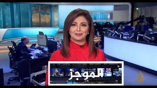 موجز الأخبار - العاشرة مساء 17/02/2017