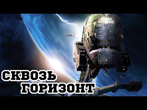 Сквозь горизонт (1997) «Event Horizon» - Трейлер (Trailer)
