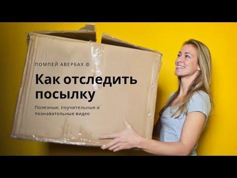 Отслеживание посылок. Как отслеживать посылку с АлиЭкспресс через Почту России