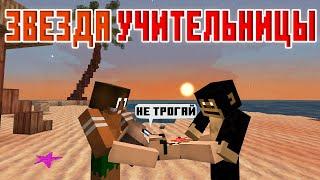 Звезда Острова Учительница - Школа - Майнкрафт Приколы Машинима