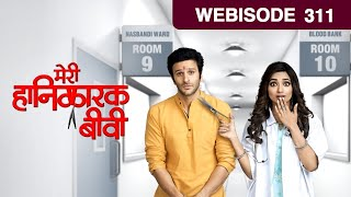 Meri Hanikarak Biwi | Ep311 | Feb 14, 2019 | Webisode | Watch Full Episode on Zee5