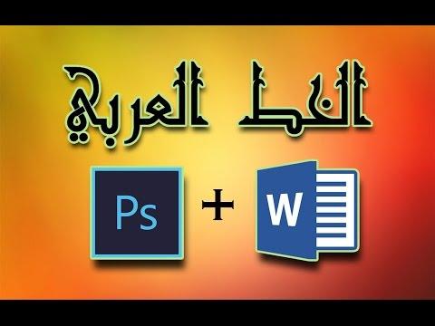 أسهل طريقة لإضافة الخطوط العربية للوورد والفوتوشوب أكثر من 170 خط