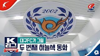 [2020 K리그 프롤로그] 대구FC가 그릴 두 번째 …
