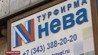 Итоги недели: банкротство туроператора «Нева»(, 2014-07-20T13:08:01.000Z)