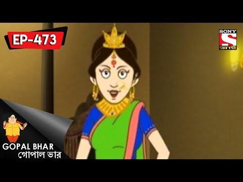 Gopal Bhar Bangla - গোপাল ভার) - Maharanir pathsala - Episode 473 - 21st  January, 2018