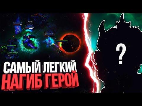 видео: САМЫЙ ЛЕГКИЙ ГЕРОЙ ДЛЯ НАГИБА ДОТА 2