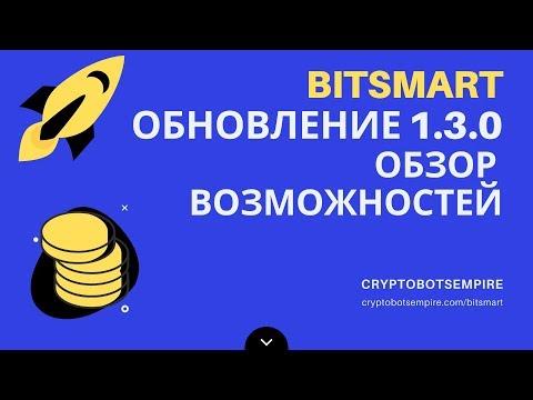 BITSMART 1.3.0 - Обзор новых возможностей и новые краны в работе