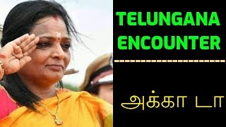 தெலுங்கானா என்கவுண்டர் | அ க் கா டா...