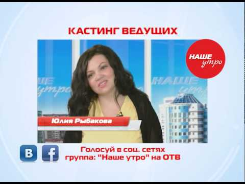 "Кастинг ""Наше утро"" на ОТВ Юлия Рыбакова"