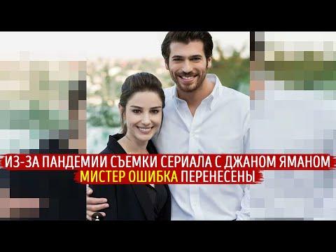 "СЪЕМКИ СЕРИАЛА ДЖАНА ЯМАНА ""МИСТЕР ОШИБКА"" ПЕРЕНЕСЕНЫ !"