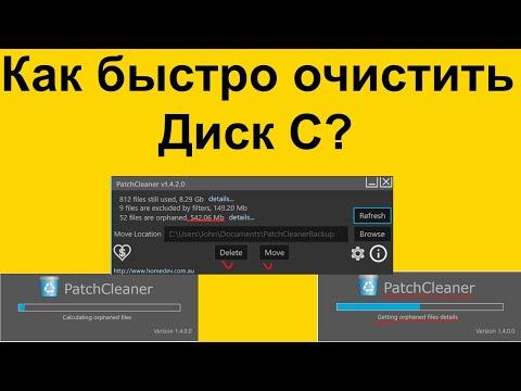 Диск С переполнен! Как быстро очистить диск С? Удалить файлы обновлений. Программа PatchCleaner.