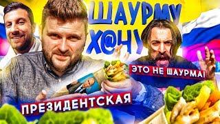 Честный обзор на НОВУЮ Шаурму Хачу / Президентская шаурма за 350 рублей