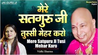 गुरूजी का सबसे मनपसंद भजन - Mere Satguru Ji Tusi Mehar Karo - Vidhi Sharma | Latest Guruji Bhajan