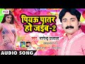 पियउ पातर हो जईबs -2 || #Nagendra Ujala || #Piyau Patar Ho Jaiba -2 || #Superhit Bhojpuri Song 2018