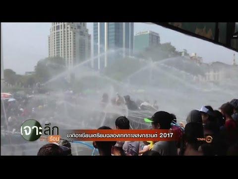 ชาติอาเซียนเตรียมฉลองเทศกาล สงกรานต์ 2017