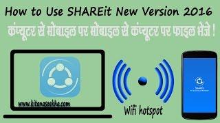 How to use SHAREit New Version PC Se Mobile Par File kaise Transfer kare 2016