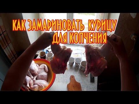 Как замариновать курицу для коптилки